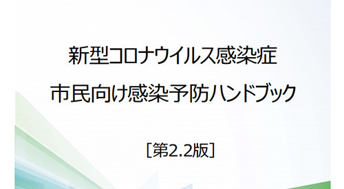 handbook_0516